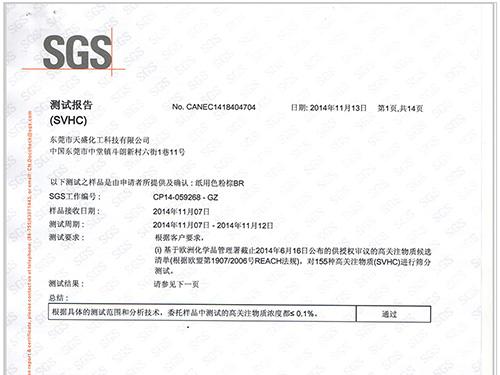 直接红棕BR REACH检测报告 中文版