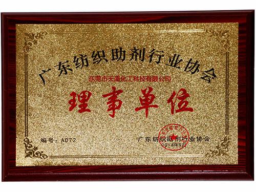 广东纺织助剂行业协会理事单位