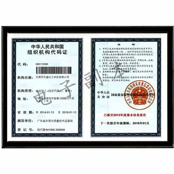东莞天盛化工组织机构代码证