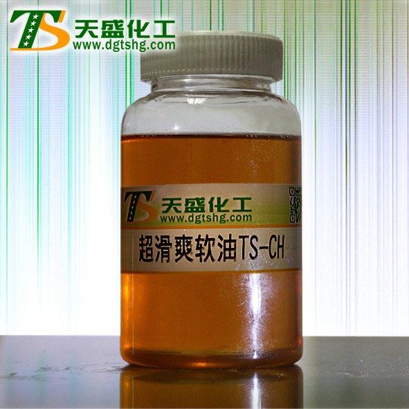 超滑爽软油TS-CH