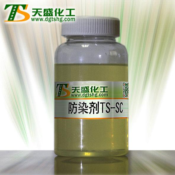防染剂TS-SC
