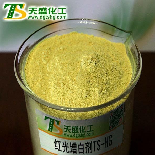 红光增白剂TS-HG