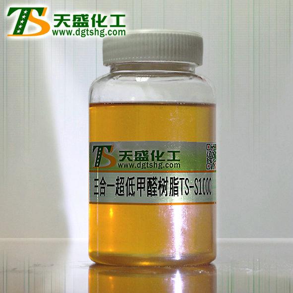 三合一低色变树脂TS-S1000