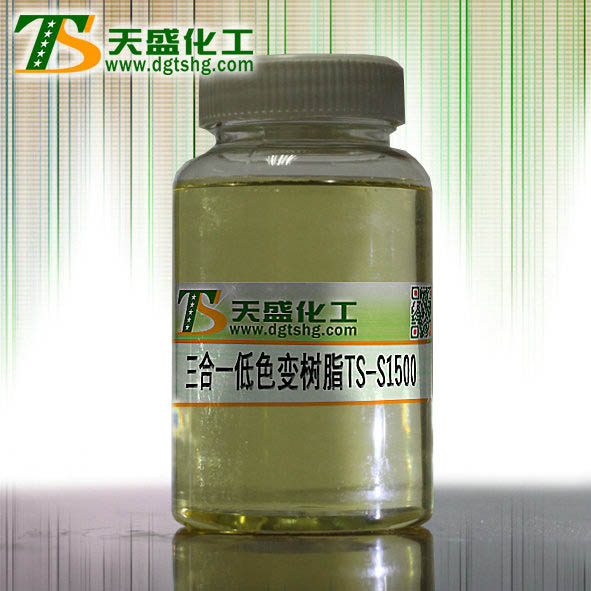 三合一低色变树脂TS-S1500