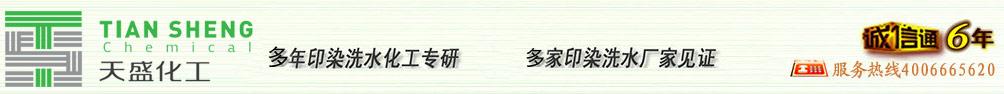 东莞市天盛化工科技有限公司